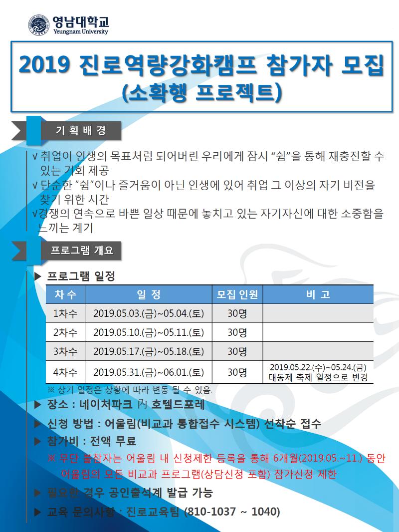 2019 진로역량강화캠프 공고.png