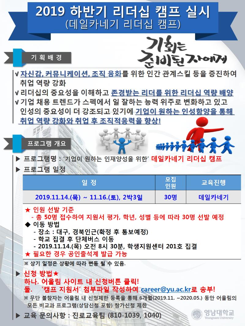 2019 2차 리더십 캠프 공고.png